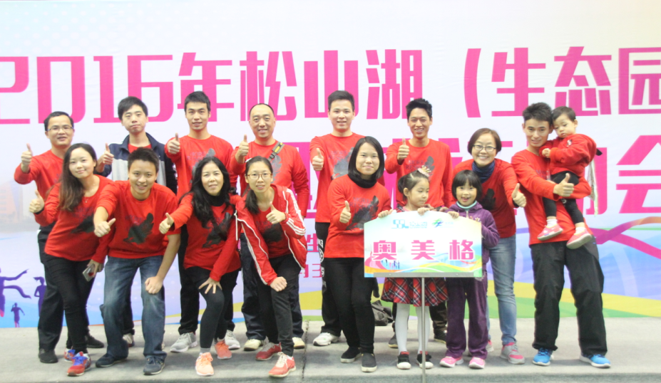 OMG staff team participated in the 2016 Songshan Lake (Ecological Garden) Fun Games